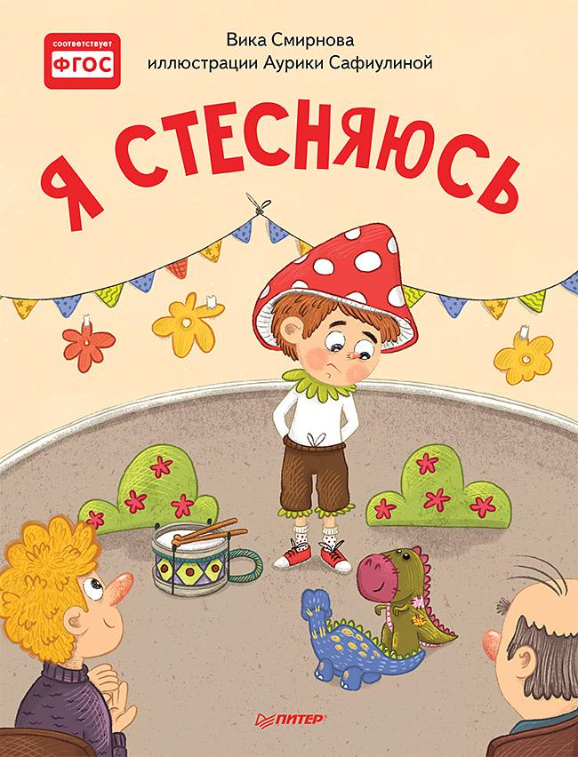 Смирнова В., Сафиулина А. Г. - Я стесняюсь. Полезные сказки обложка книги
