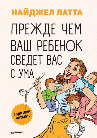 Прежде чем ваш ребенок сведёт вас с ума Родители читают! - фото 1