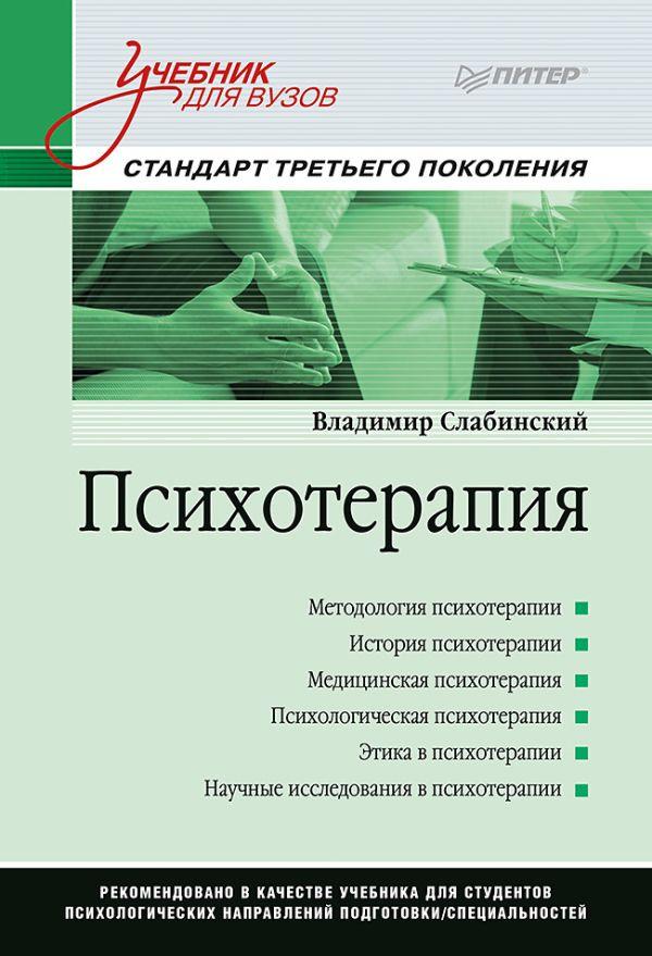 Слабинский В. Ю. Психотерапия. Учебник для вузов. Стандарт третьего поколения ю м баженов бетоноведение учебник