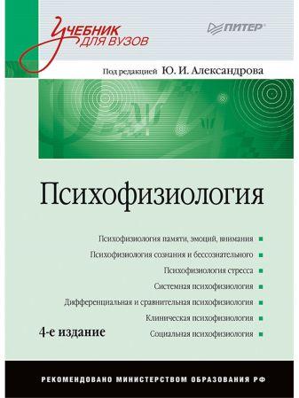 Александров Ю. И. - Психофизиология: Учебник для вузов. 4-е изд. дополненное и переработанное обложка книги