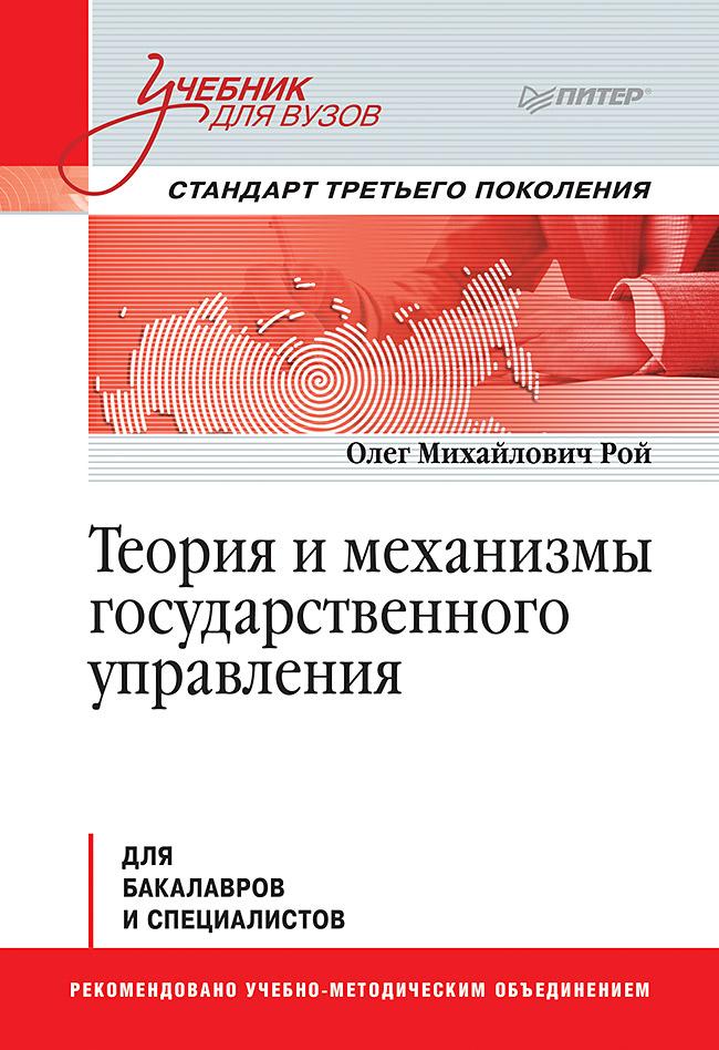 Теория и механизмы государственного управления. Учебник для вузов ( Рой О М  )