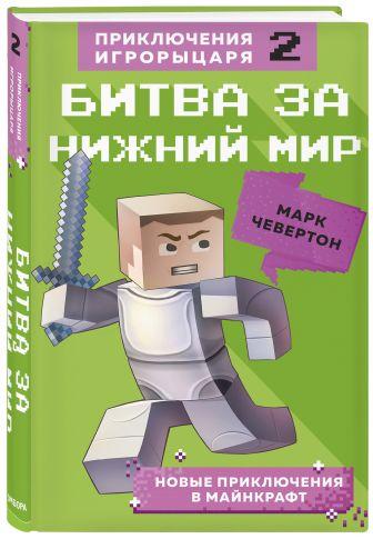 Марк Чевертон - Битва за Нижний мир. Книга 2. обложка книги