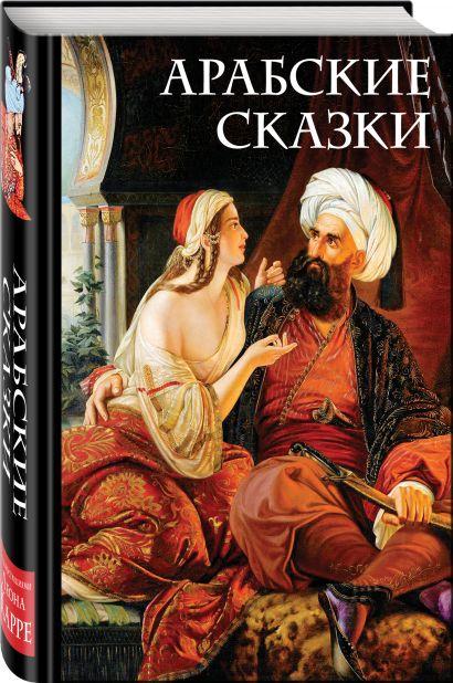 Арабские сказки - фото 1