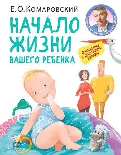 Начало жизни вашего ребенка. Обновленное и дополненное издание - фото 1