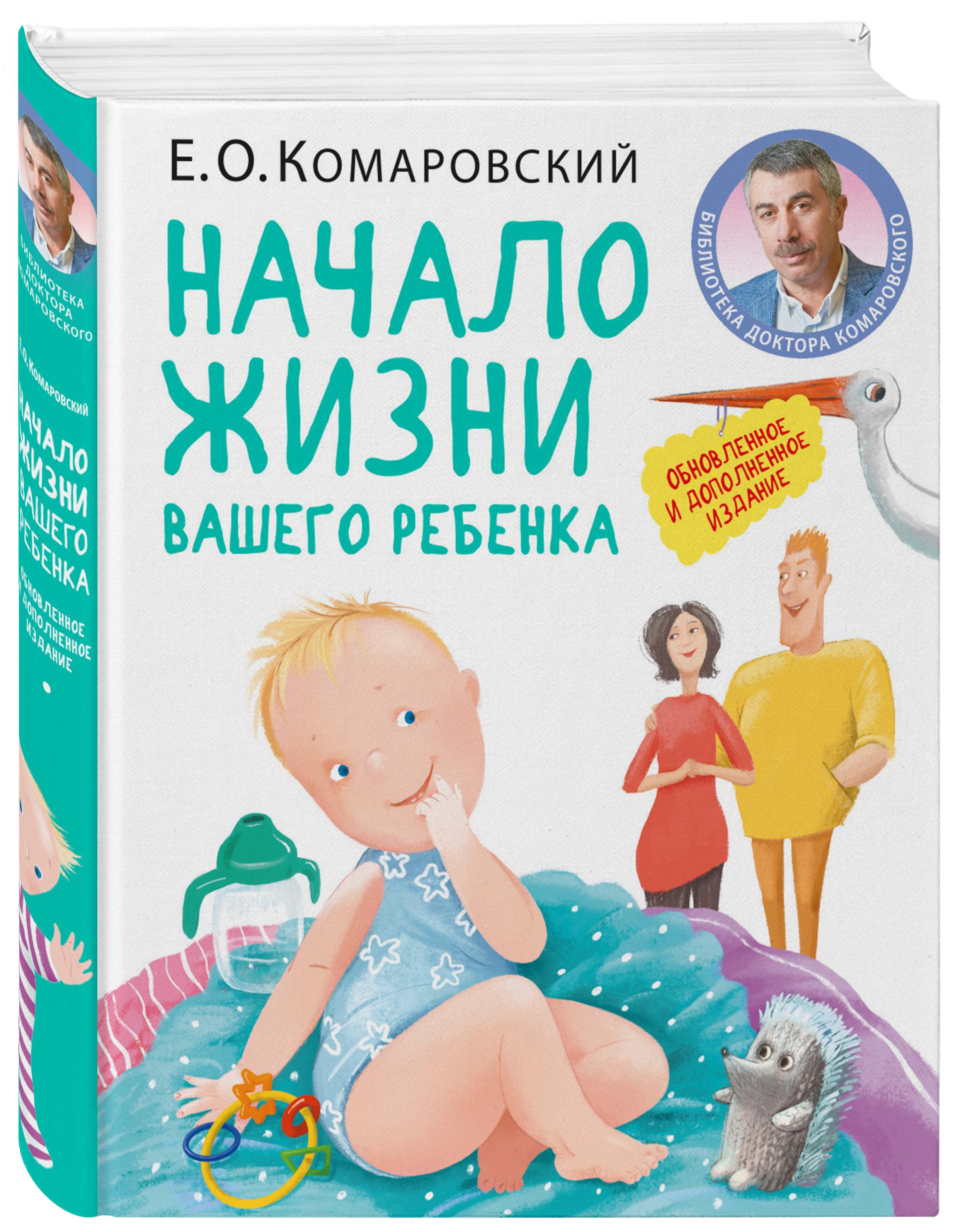 Начало жизни вашего ребенка. Обновленное и дополненное издание ( Комаровский Евгений Олегович  )
