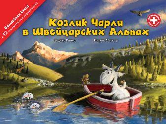 Ринер Р. - Козлик Чарли в Швейцарских Альпах обложка книги