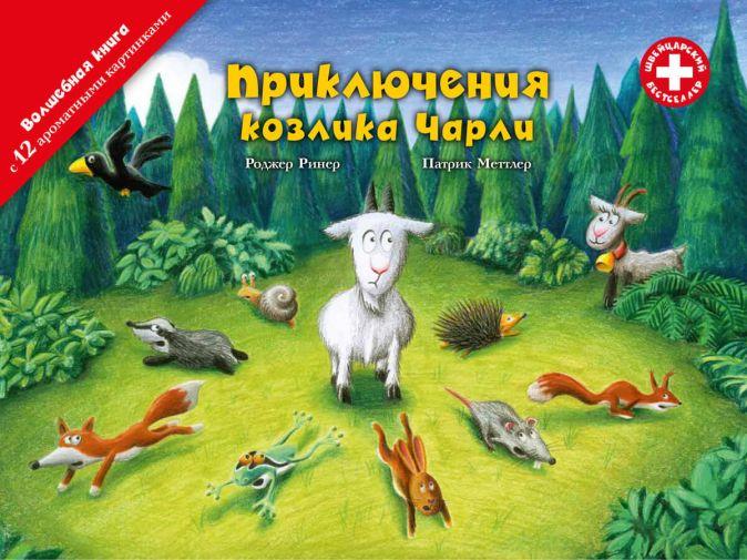 Ринер Р. - Приключения козлика Чарли обложка книги