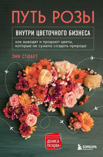 Путь розы. Внутри цветочного бизнеса: как выводят и продают цветы, которые не сумела создать природа - фото 1