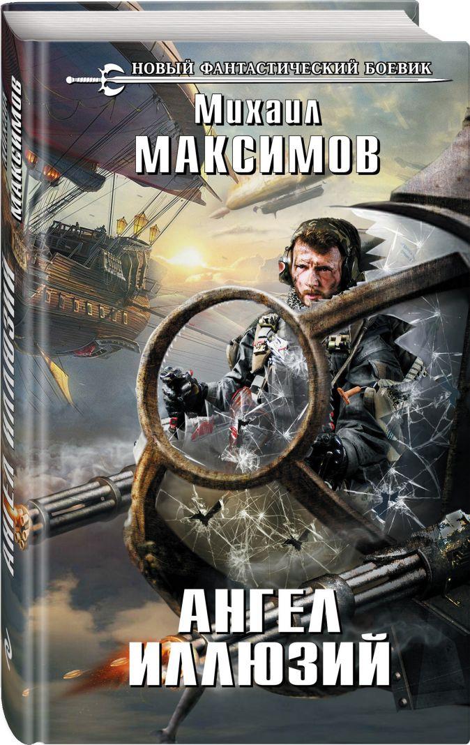 Михаил Максимов - Ангел иллюзий обложка книги