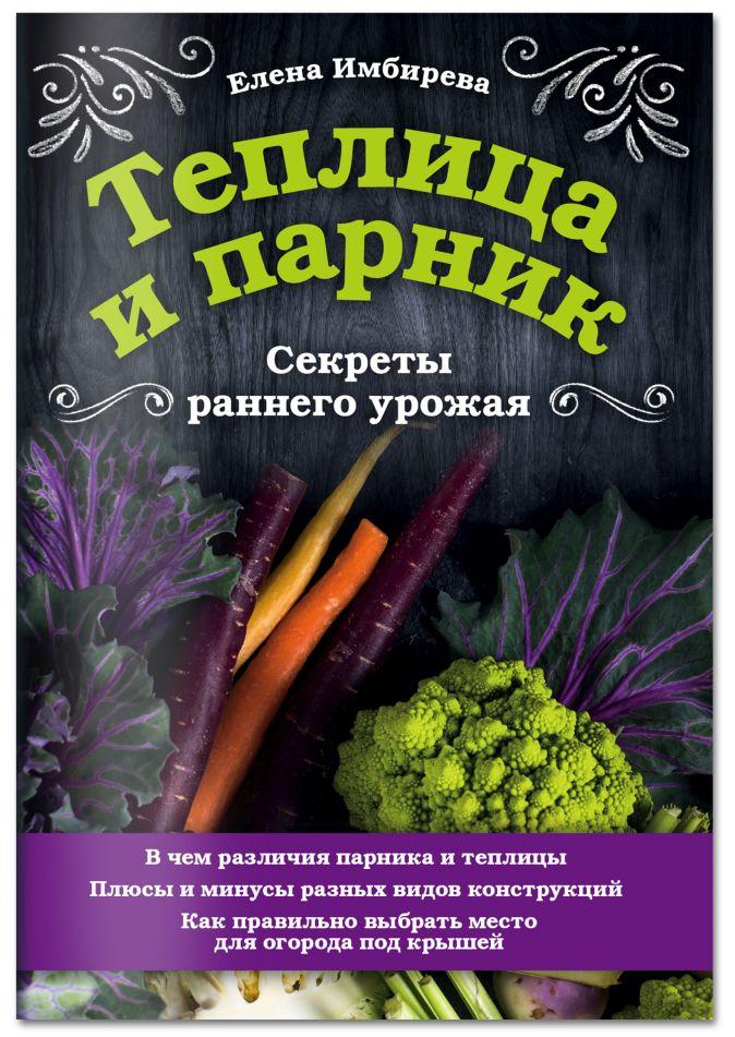 Елена Имбирева - Теплица и парник. Секреты раннего урожая обложка книги