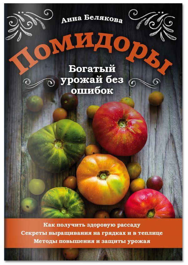 Белякова Анна Владимировна Помидоры. Богатый урожай без ошибок