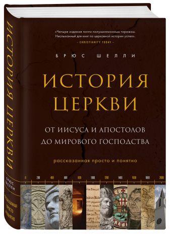 Брюс Шелли - История церкви, рассказанная просто и понятно обложка книги