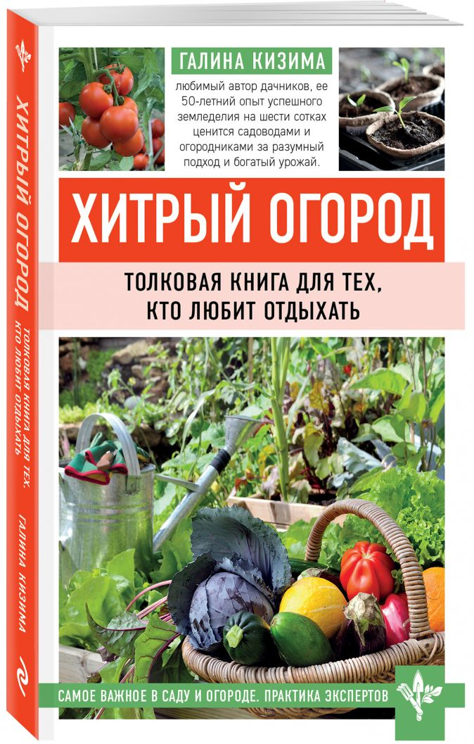 Галина Кизима - Хитрый огород. Толковая книга для тех, кто любит отдыхать обложка книги
