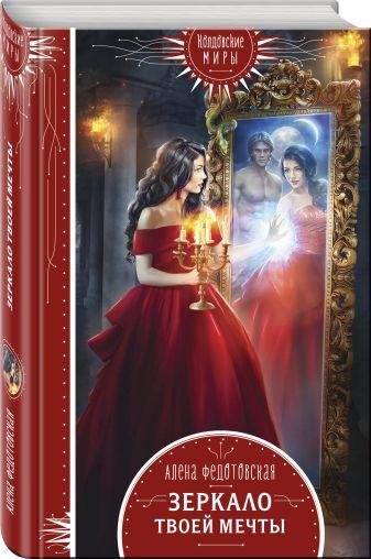 Алена Федотовская - Зеркало твоей мечты обложка книги