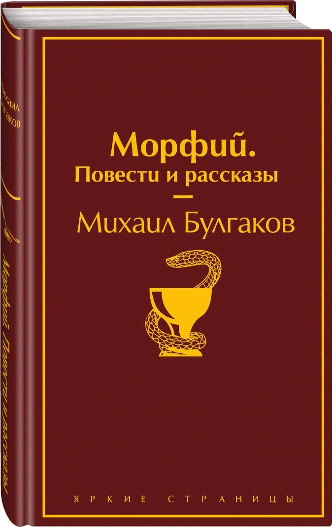 Михаил Булгаков - Морфий. Повести и рассказы обложка книги