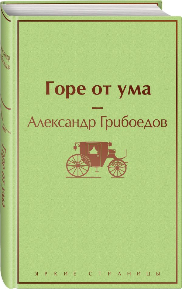 Грибоедов Александр Сергеевич Горе от ума а с грибоедов горе от ума