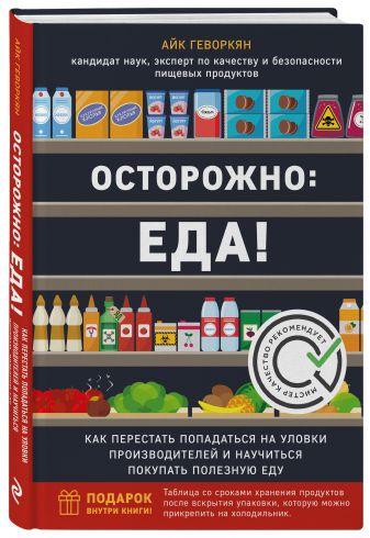 Айк Геворкян - Осторожно: еда! Как перестать попадаться на уловки производителей и научиться покупать полезную еду обложка книги