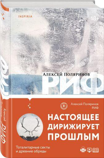 Алексей Поляринов - Риф обложка книги
