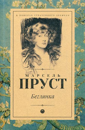цена на Пруст М. Беглянка: роман