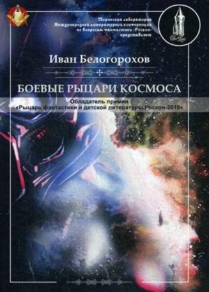 Белогорохов И. - Боевые рыцари космоса обложка книги