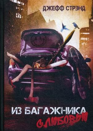 Стрэнд Дж. - Из багажника с любовью обложка книги
