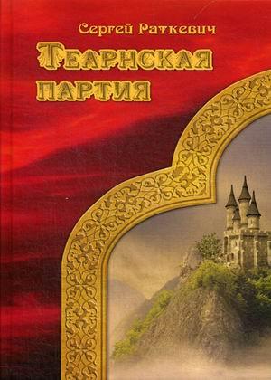 Раткевич С. - Теарнская партия обложка книги