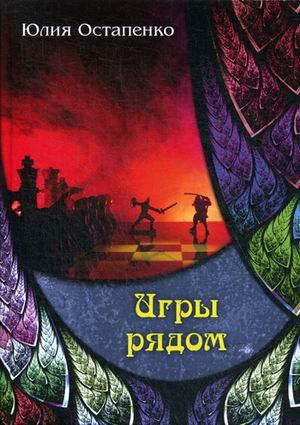 Остапенко Ю. - Игры рядом обложка книги