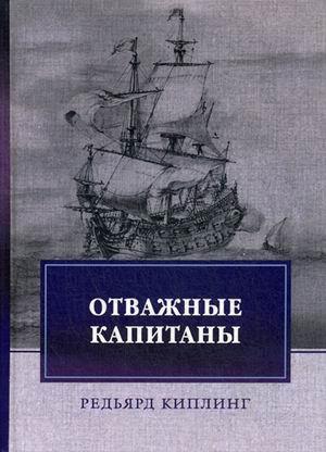 Киплинг Р. - Отважные капитаны. Избранное обложка книги