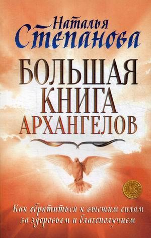 Степанова Н.И.. Большая книга архангелов. Как обратиться к высшим силам за здоровьем и благополучием