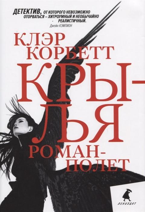 Корбетт К. - Крылья: роман-полет обложка книги