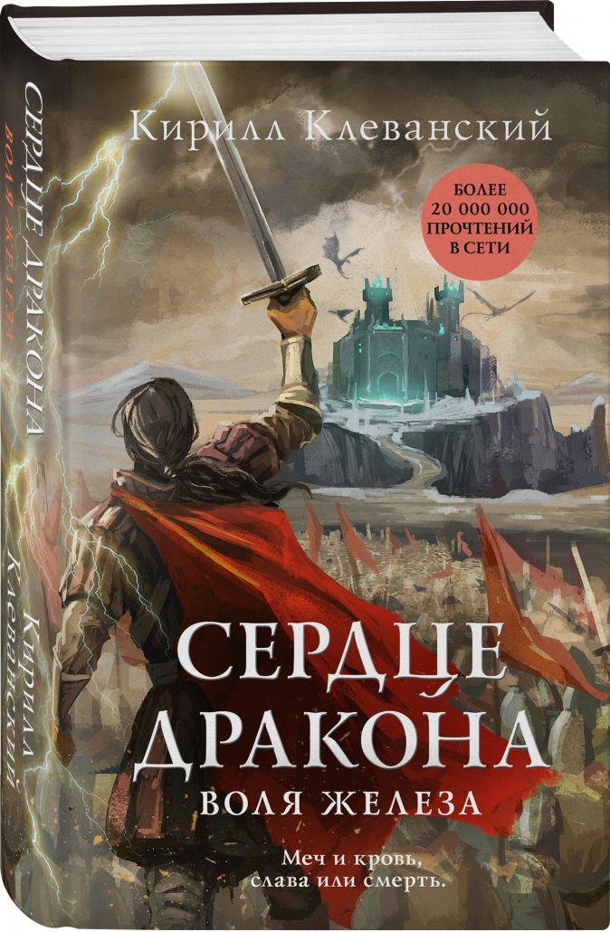 Кирилл Клеванский - Сердце дракона. Воля железа обложка книги