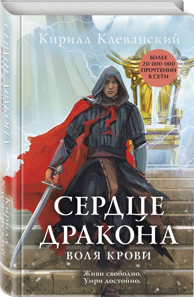 Кирилл Клеванский - Сердце дракона. Воля крови обложка книги