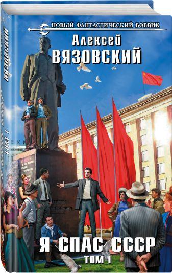 Алексей Вязовский - Я спас СССР. Том I обложка книги