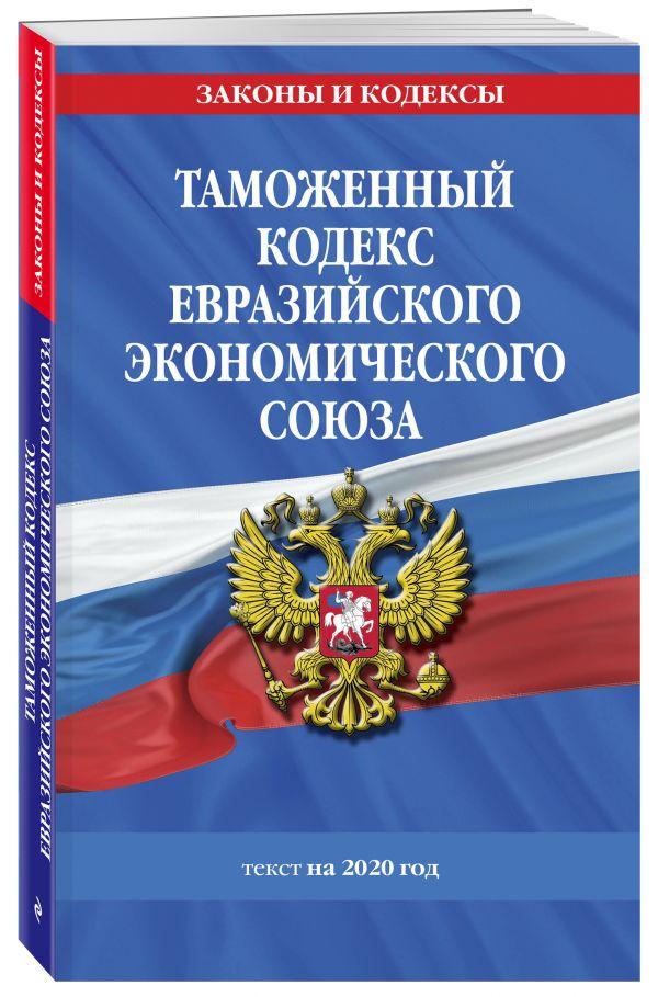 цена на Таможенный кодекс Евразийского экономического союза: текст на 2020 год