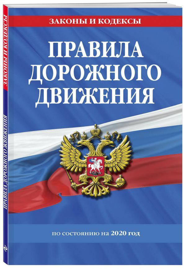 Правила дорожного движения по состоянию на 2020 год правила дорожного движения российской федерации по состоянию на 2018 год
