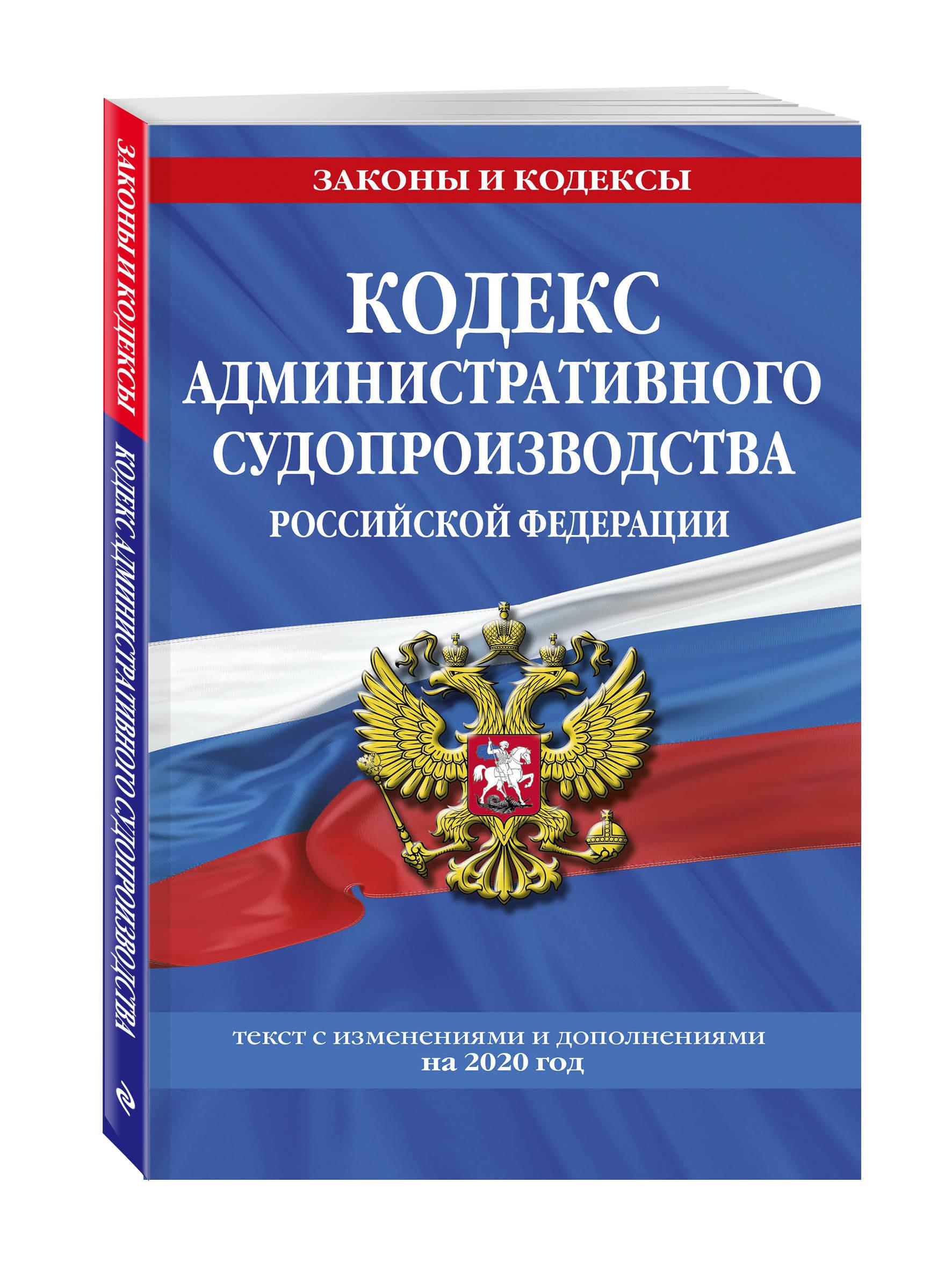 Кодекс административного судопроизводства РФ: текст с изм. и доп. на 2020 год