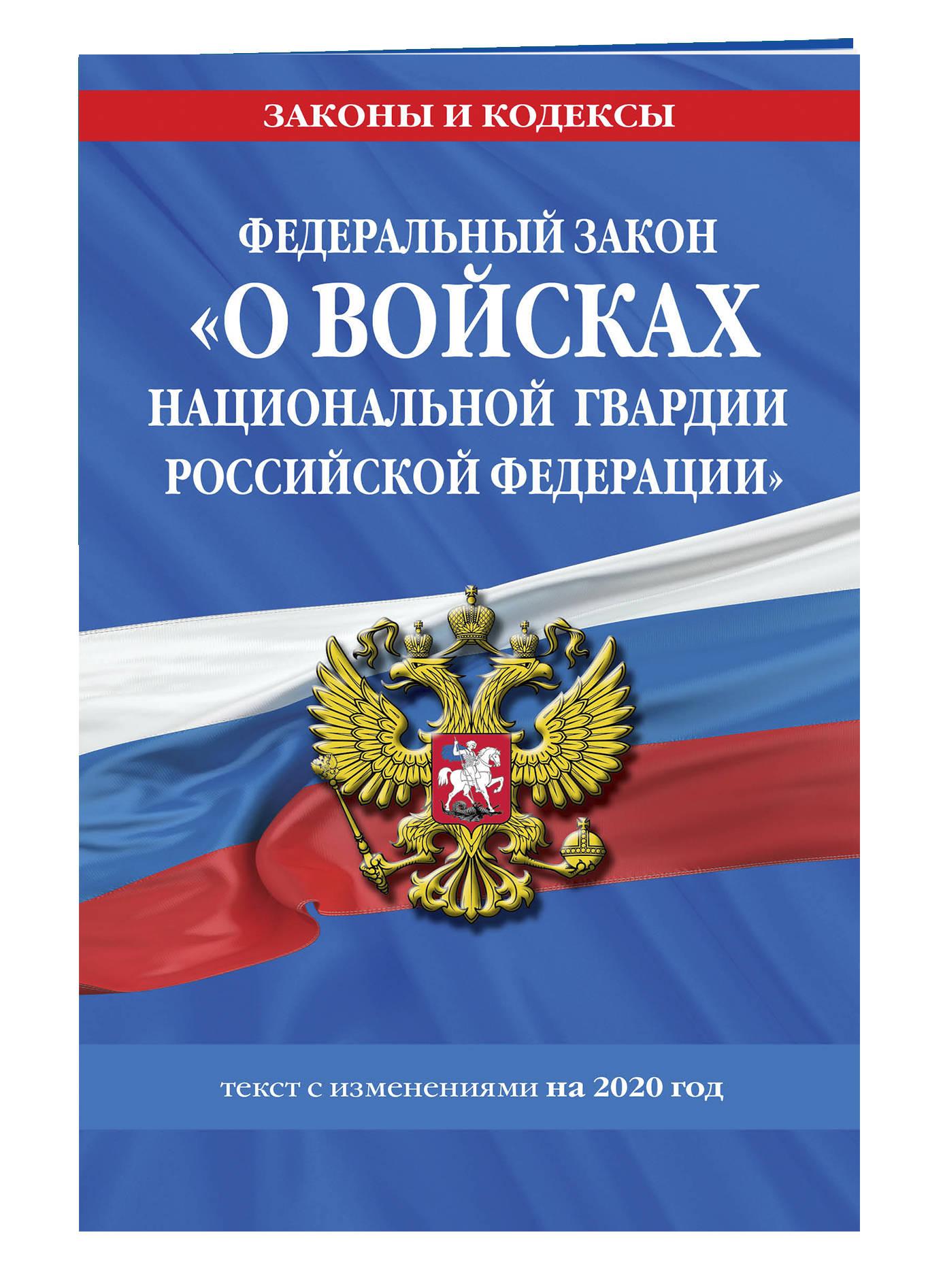 Федеральный закон «О войсках национальной гвардии Российской Федерации»: текст с изменениями на 2020 г.