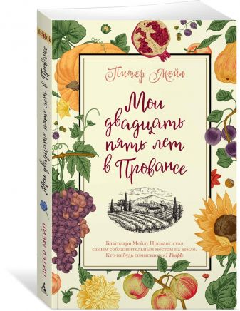 Мейл П. - Мои двадцать пять лет в Провансе обложка книги