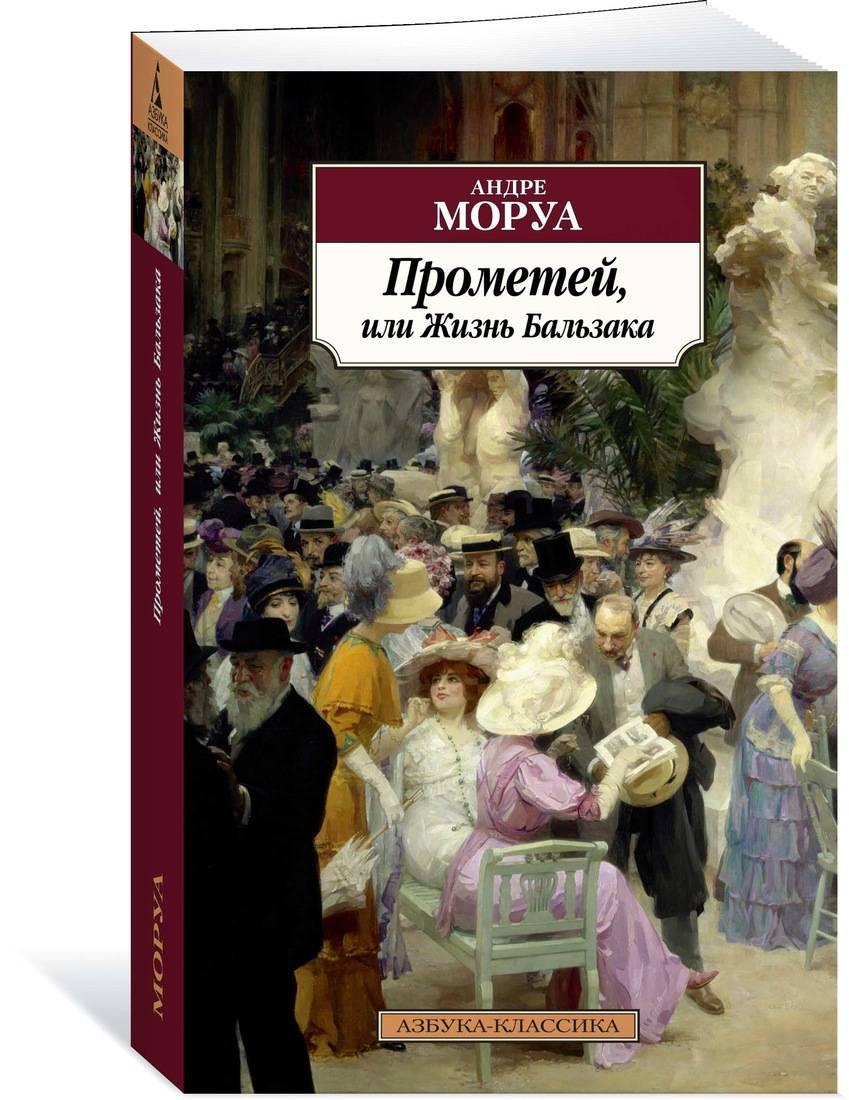 Моруа А. Прометей, или Жизнь Бальзака