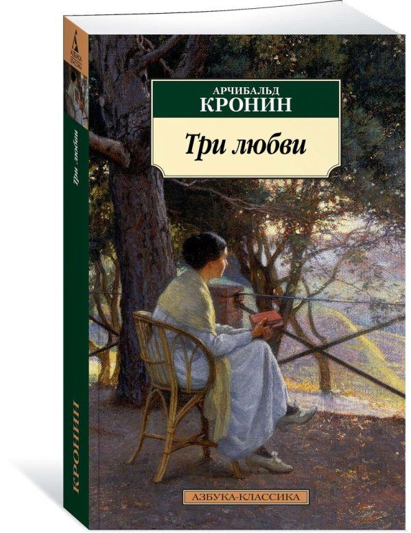 Кронин А. Три любви