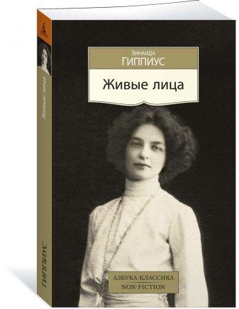 Гиппиус З. - Живые лица обложка книги