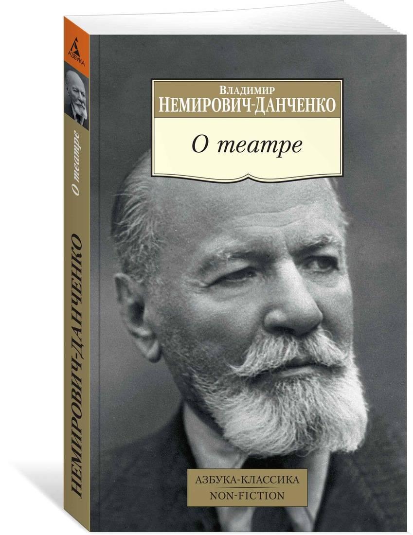 Немирович-Данченко В. О театре