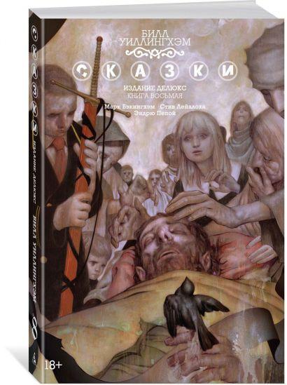 Сказки. Книга 8 - фото 1