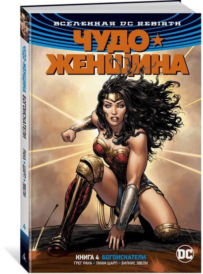 Вселенная DC. Rebirth. Чудо-Женщина. Книга 4. Богоискатели - фото 1
