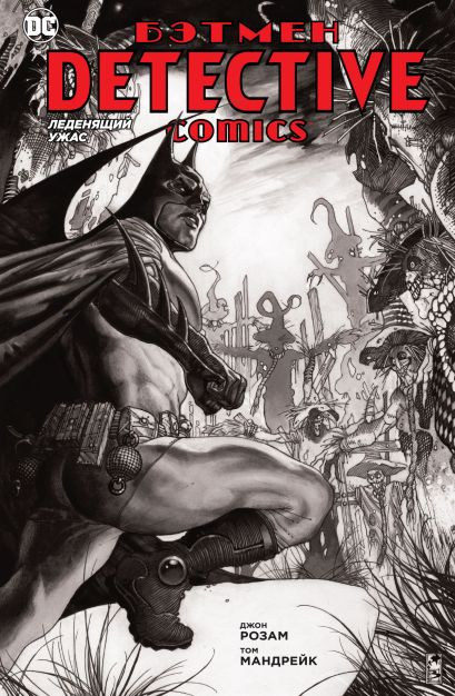 Бэтмен. Detective Comics. Леденящий ужас - фото 1