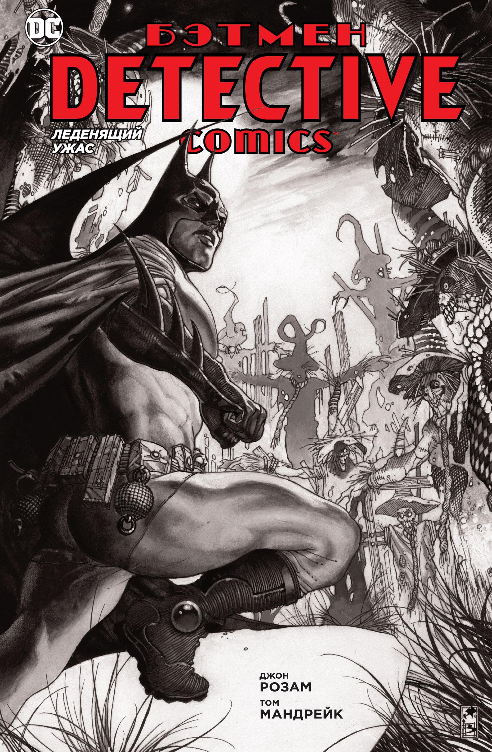 Бэтмен. Detective Comics. Леденящий ужас ( Розам Дж.  )