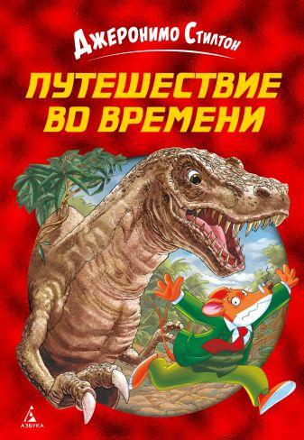 Стилтон Дж. - Путешествие во времени обложка книги