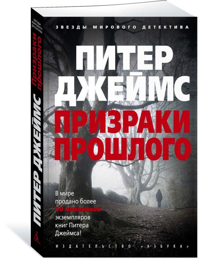Джеймс П. - Призраки прошлого обложка книги