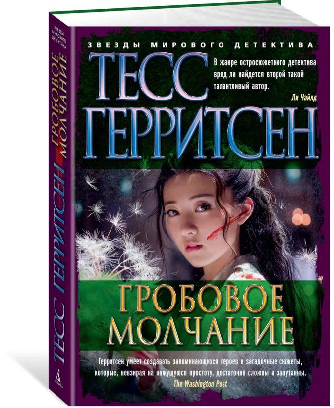 Герритсен Т. - Гробовое молчание обложка книги