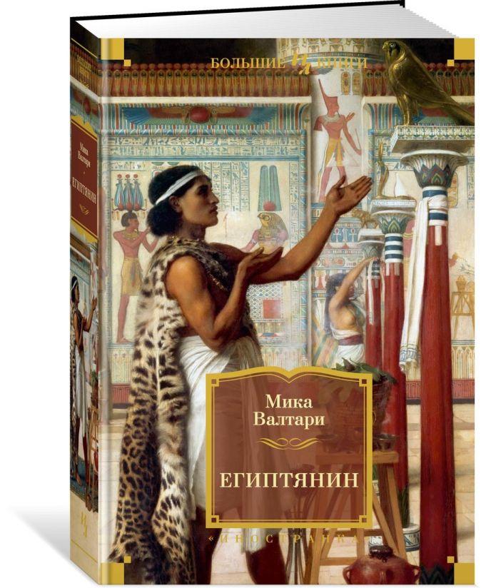 Египтянин Валтари М.